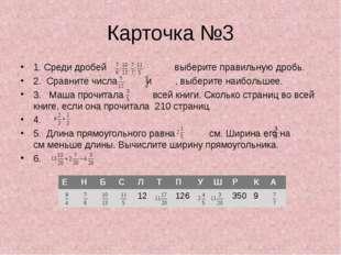 Карточка №3 1. Среди дробей выберите правильную дробь. 2. Сравните числа и ,