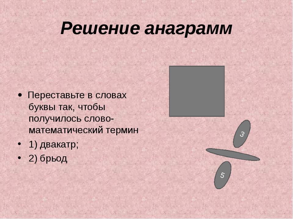 Решение анаграмм  Переставьте в словах буквы так, чтобы получилось слово- ма...