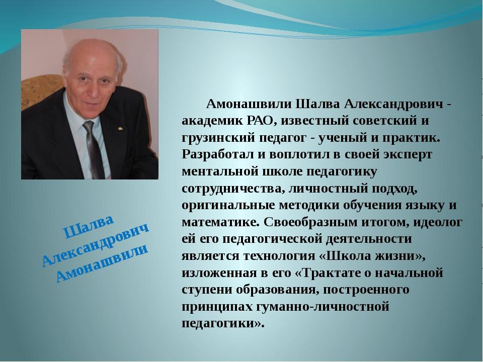 Шалва Александрович Амонашвили Амонашвили Шалва Александрович - академик РАО,...