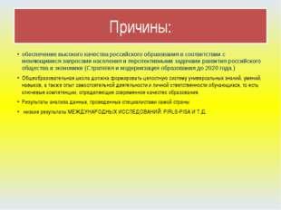 Причины: обеспечение высокого качества российского образования в соответствии