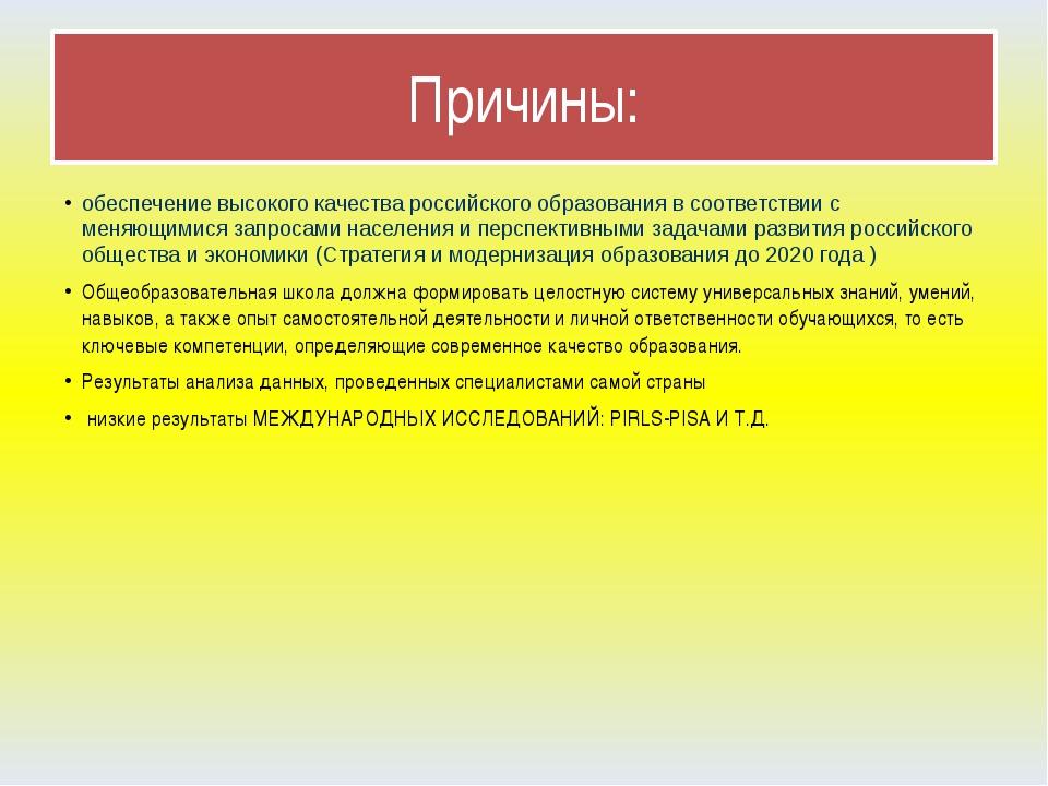 Причины: обеспечение высокого качества российского образования в соответствии...