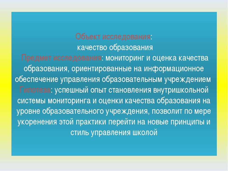 Объект исследования: качество образования Предмет исследования: мониторинг и...