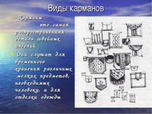 Виды карманов Карманы - это самая распространённая деталь швейных изделий Они