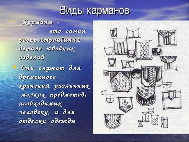 Виды карманов Карманы - это самая распространённая деталь швейных изделий Они...