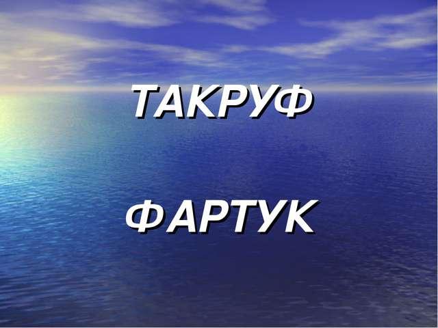 ТАКРУФ ФАРТУК