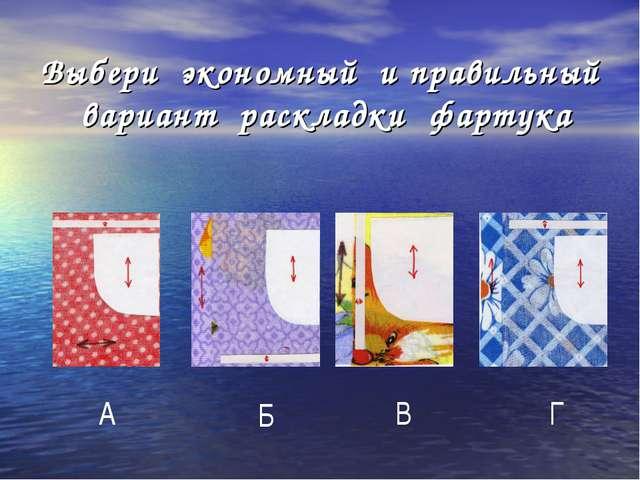 Выбери экономный и правильный вариант раскладки фартука А Б В Г