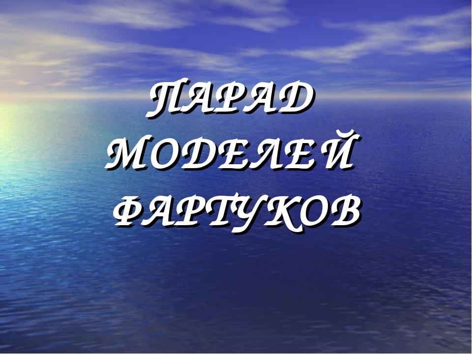 ПАРАД МОДЕЛЕЙ ФАРТУКОВ