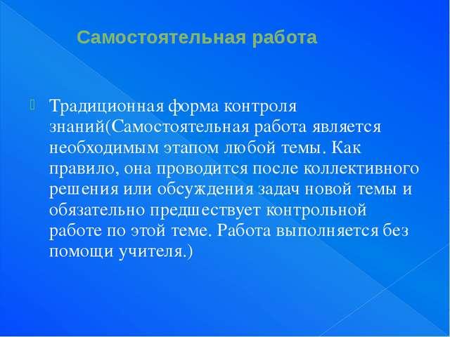 Самостоятельная работа Традиционная форма контроля знаний(Самостоятельная ра...