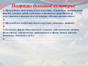 Подвиды духовной культуры: 1) Произведения монументального искусства, обладаю