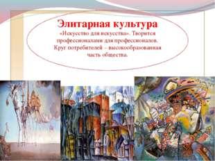Элитарная культура «Искусство для искусства». Творится профессионалами для пр