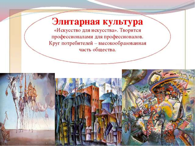 Элитарная культура «Искусство для искусства». Творится профессионалами для пр...