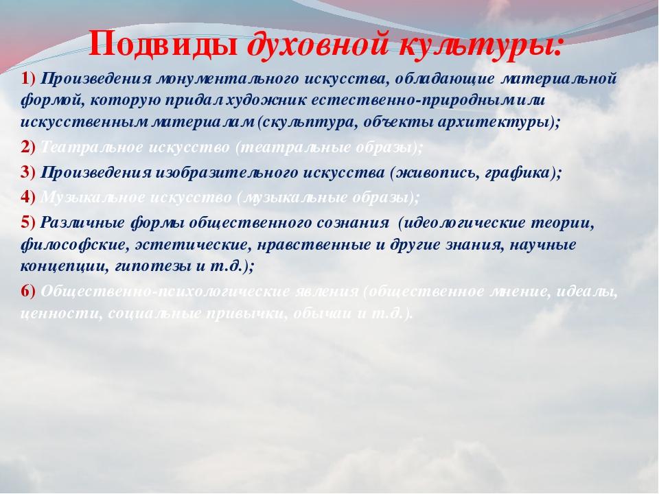 Подвиды духовной культуры: 1) Произведения монументального искусства, обладаю...