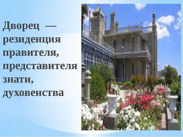 Дворец — резиденция правителя, представителя знати, духовенства