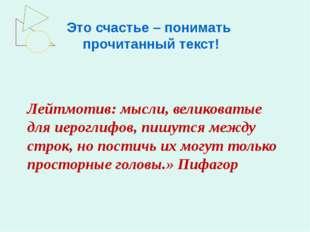 Это счастье – понимать прочитанный текст! Лейтмотив: мысли, великоватые для и