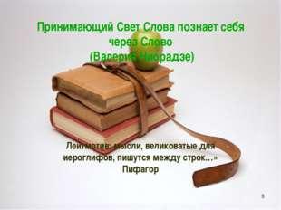 Принимающий Свет Слова познает себя через Слово (Валерия Ниорадзе) Лейтмоти