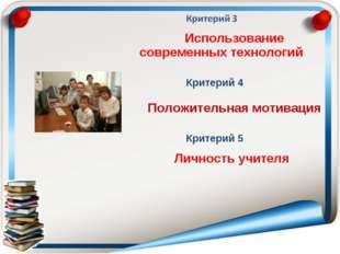 Использование современных технологий Критерий 5 Критерий 4 Личность учителя