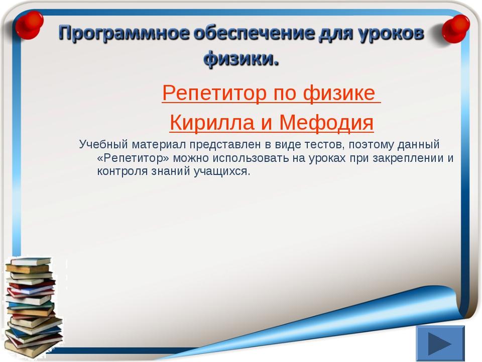 Репетитор по физике Кирилла и Мефодия Учебный материал представлен в виде тес...