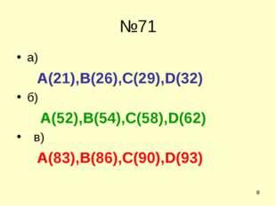 * №71 а) А(21),В(26),С(29),D(32) б) A(52),B(54),C(58),D(62) в) A(83),B(86),C(