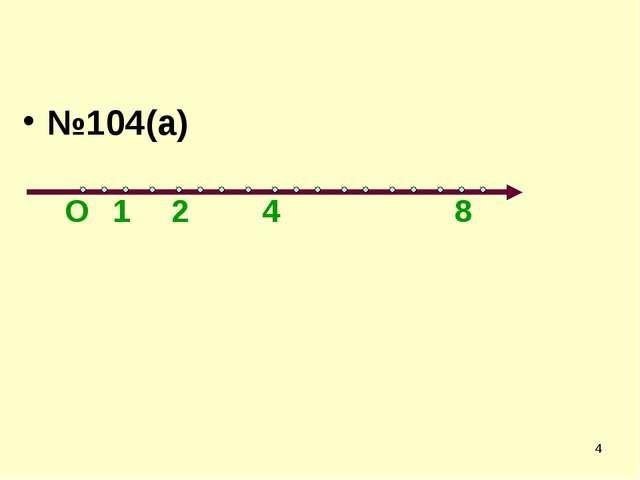 * №104(а) О 2 1 4 8