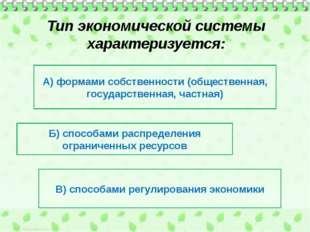 Тип экономической системы характеризуется: А) формами собственности (обществе