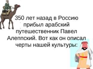 350 лет назад в Россию прибыл арабский путешественник Павел Алеппский. Вот ка