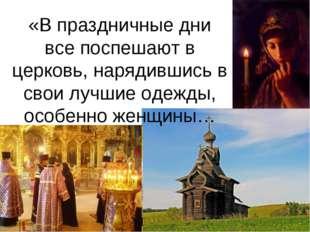 «В праздничные дни все поспешают в церковь, нарядившись в свои лучшие одежды,