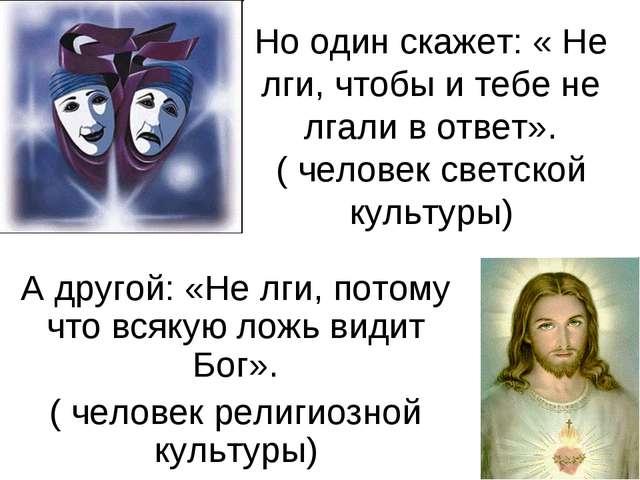 Но один скажет: « Не лги, чтобы и тебе не лгали в ответ». ( человек светской...