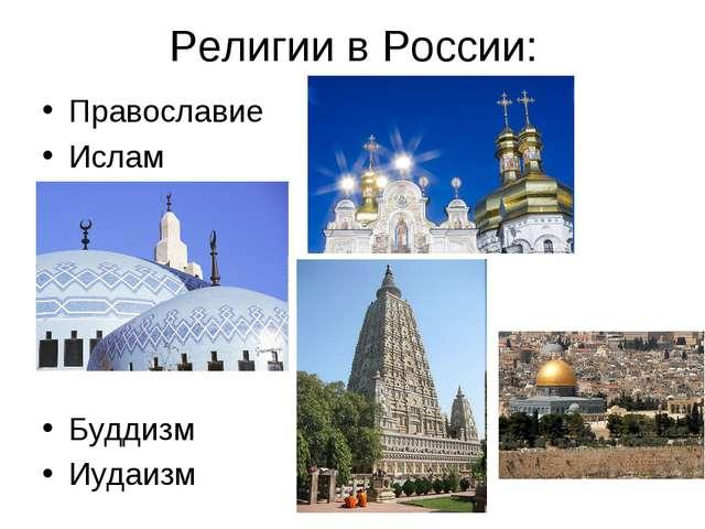 Религии в России: Православие Ислам Буддизм Иудаизм