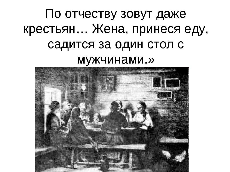 По отчеству зовут даже крестьян… Жена, принеся еду, садится за один стол с му...