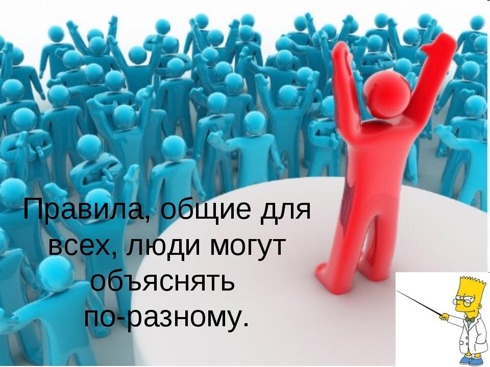 Правила, общие для всех, люди могут объяснять по-разному.