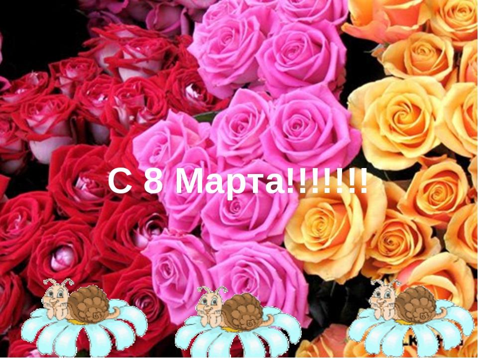 С 8 Марта!!!!!!!