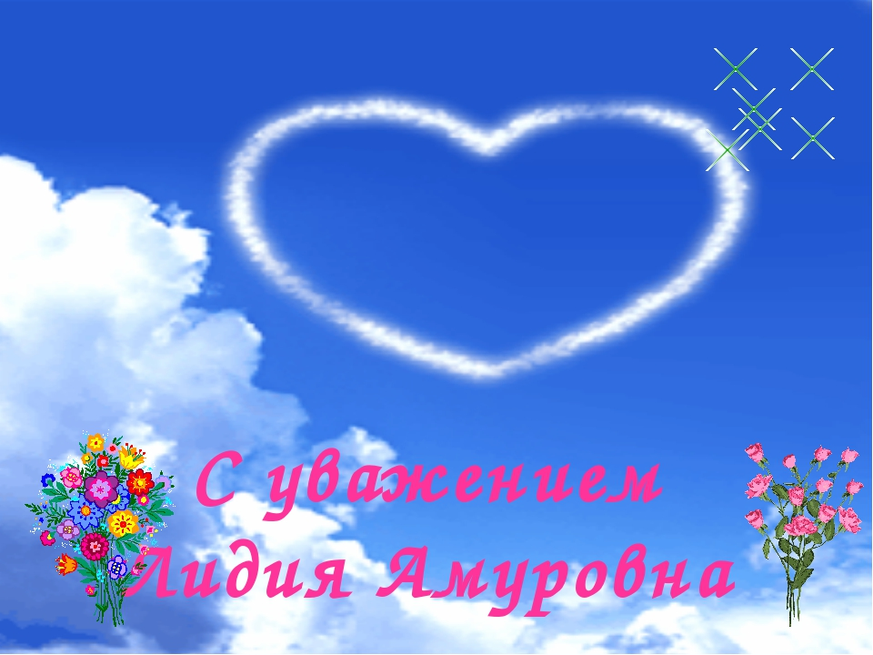 С уважением Лидия Амуровна
