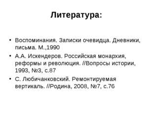Литература: Воспоминания. Записки очевидца. Дневники, письма. М.,1990 А.А. Ис