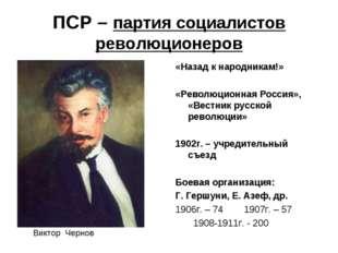 ПСР – партия социалистов революционеров «Назад к народникам!» «Революционная
