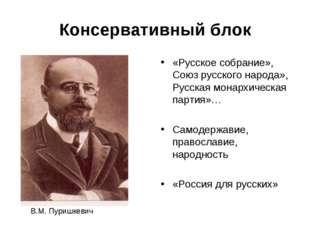 Консервативный блок «Русское собрание», Союз русского народа», Русская монарх