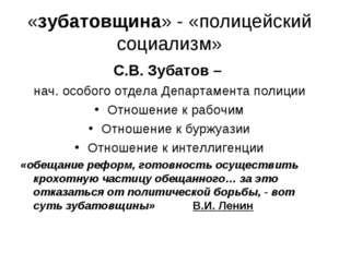 «зубатовщина» - «полицейский социализм» С.В. Зубатов – нач. особого отдела Де