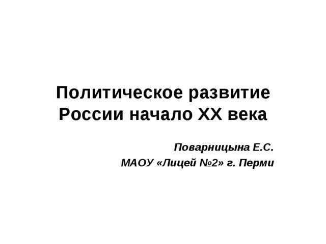 Политическое развитие России начало XX века Поварницына Е.С. МАОУ «Лицей №2»...