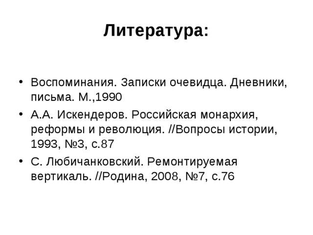 Литература: Воспоминания. Записки очевидца. Дневники, письма. М.,1990 А.А. Ис...