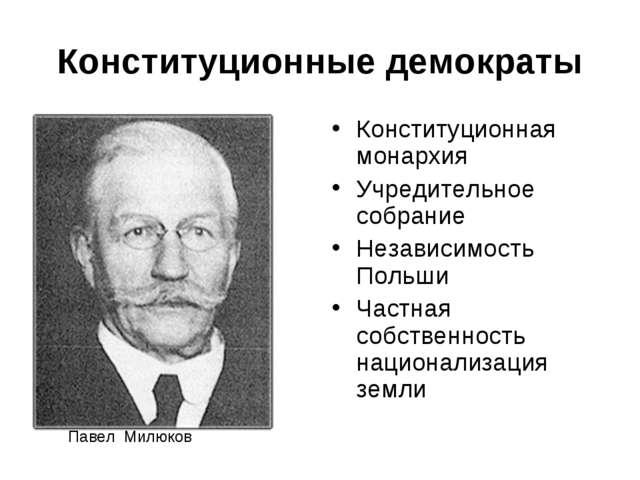 Конституционные демократы Конституционная монархия Учредительное собрание Нез...