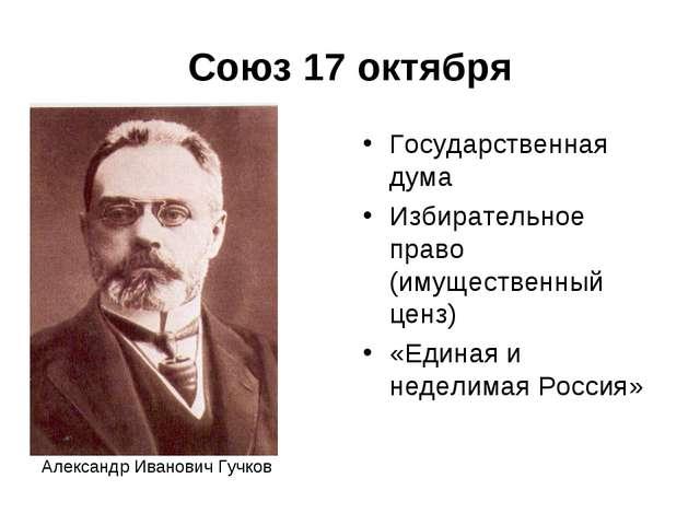Союз 17 октября Государственная дума Избирательное право (имущественный ценз)...