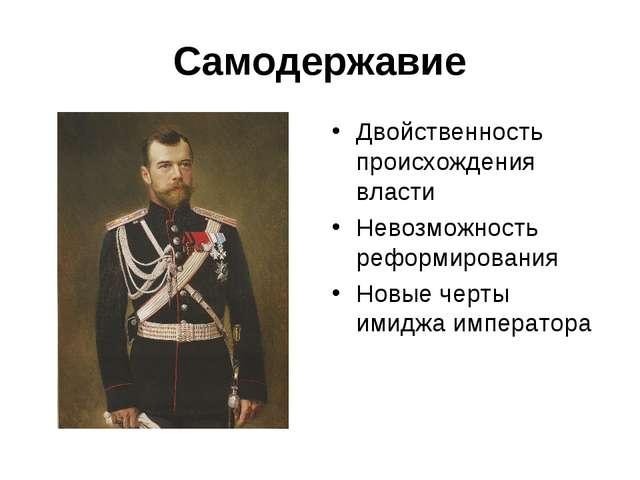 Самодержавие Двойственность происхождения власти Невозможность реформирования...