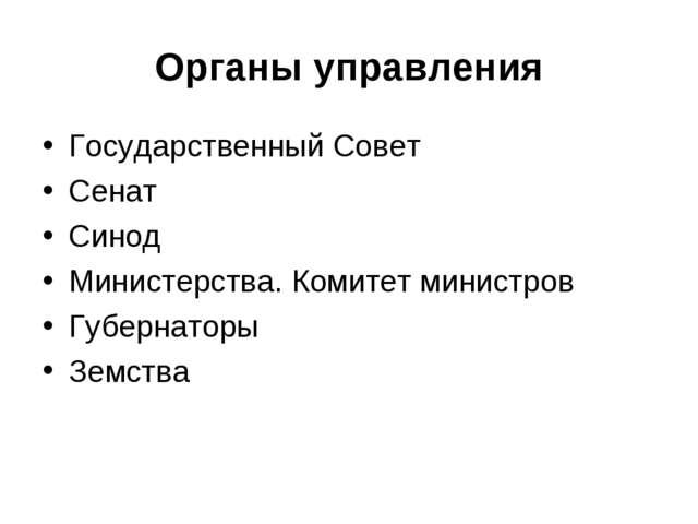 Органы управления Государственный Совет Сенат Синод Министерства. Комитет мин...