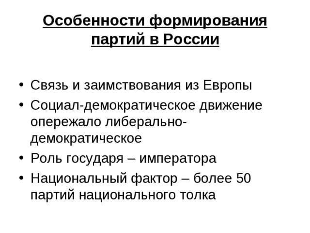 Особенности формирования партий в России Связь и заимствования из Европы Соци...