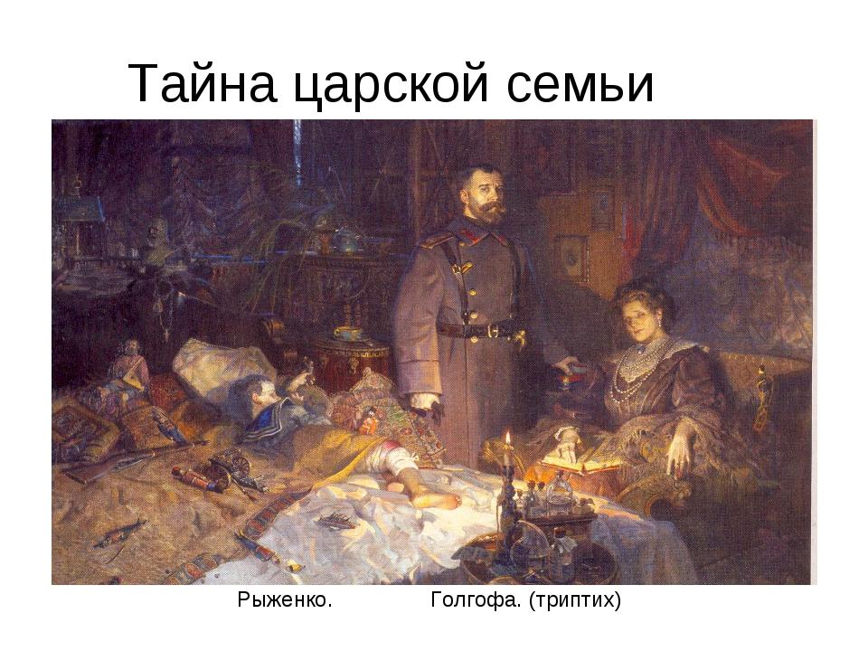 Тайна царской семьи Рыженко. Голгофа. (триптих)
