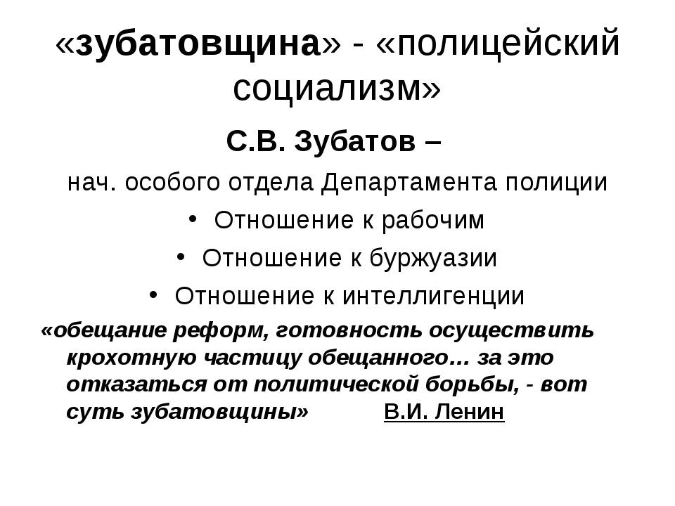 «зубатовщина» - «полицейский социализм» С.В. Зубатов – нач. особого отдела Де...