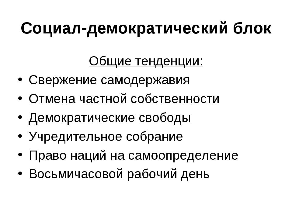Социал-демократический блок Общие тенденции: Свержение самодержавия Отмена ча...