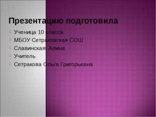 Презентацию подготовила Ученица 10 класса МБОУ Сетраковская СОШ Славинская Ал