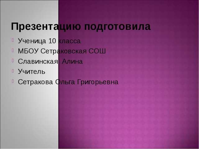 Презентацию подготовила Ученица 10 класса МБОУ Сетраковская СОШ Славинская Ал...