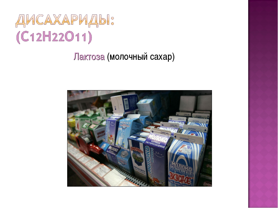 Лактоза (молочный сахар)