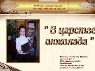 МОУ «Мугунская средняя общеобразовательная школа» Выполнила: Сидоренко Кристи